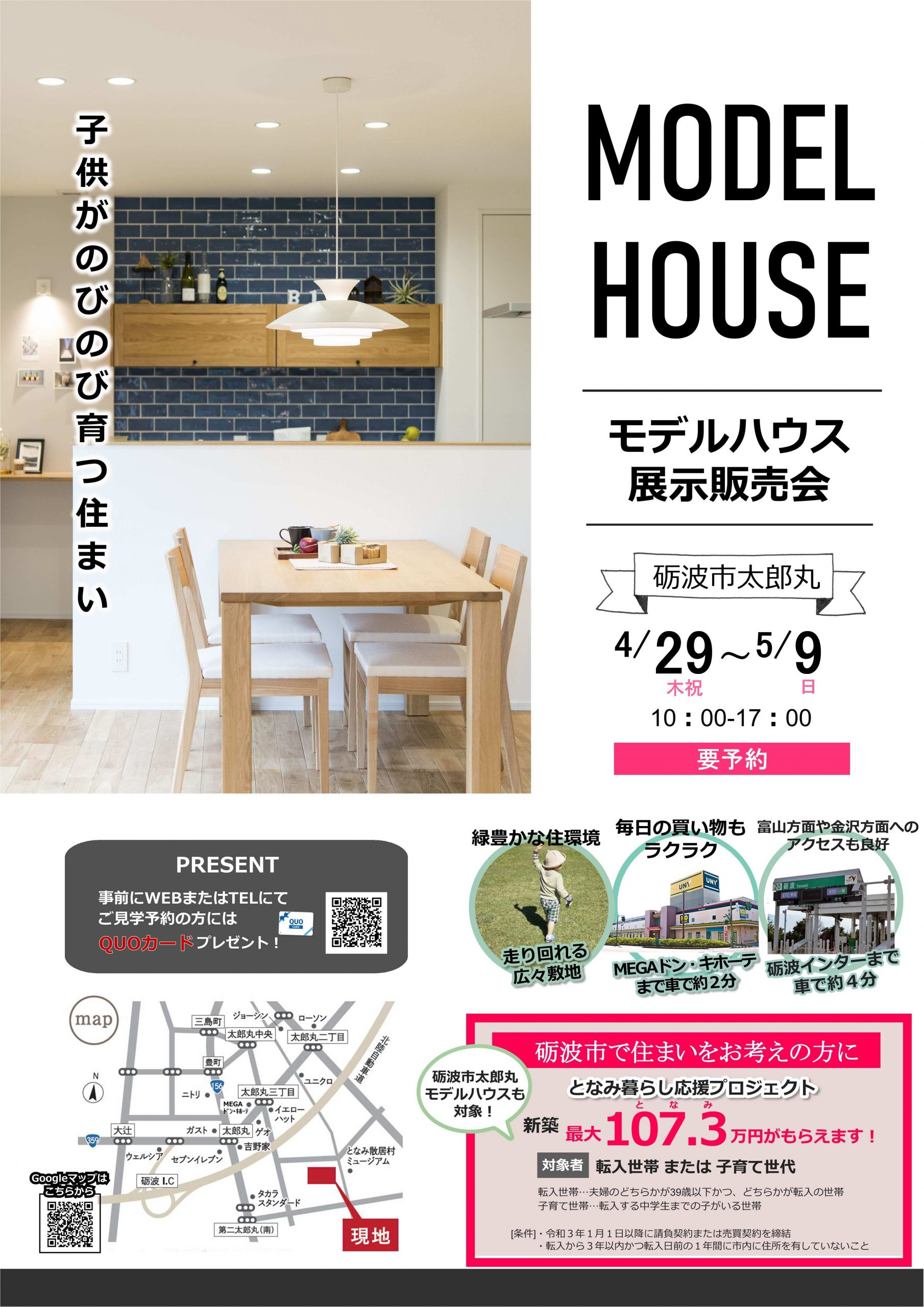 5/8(土)~5/9(日)砺波市太郎丸モデルハウスOPEN HOUSE【予約制】