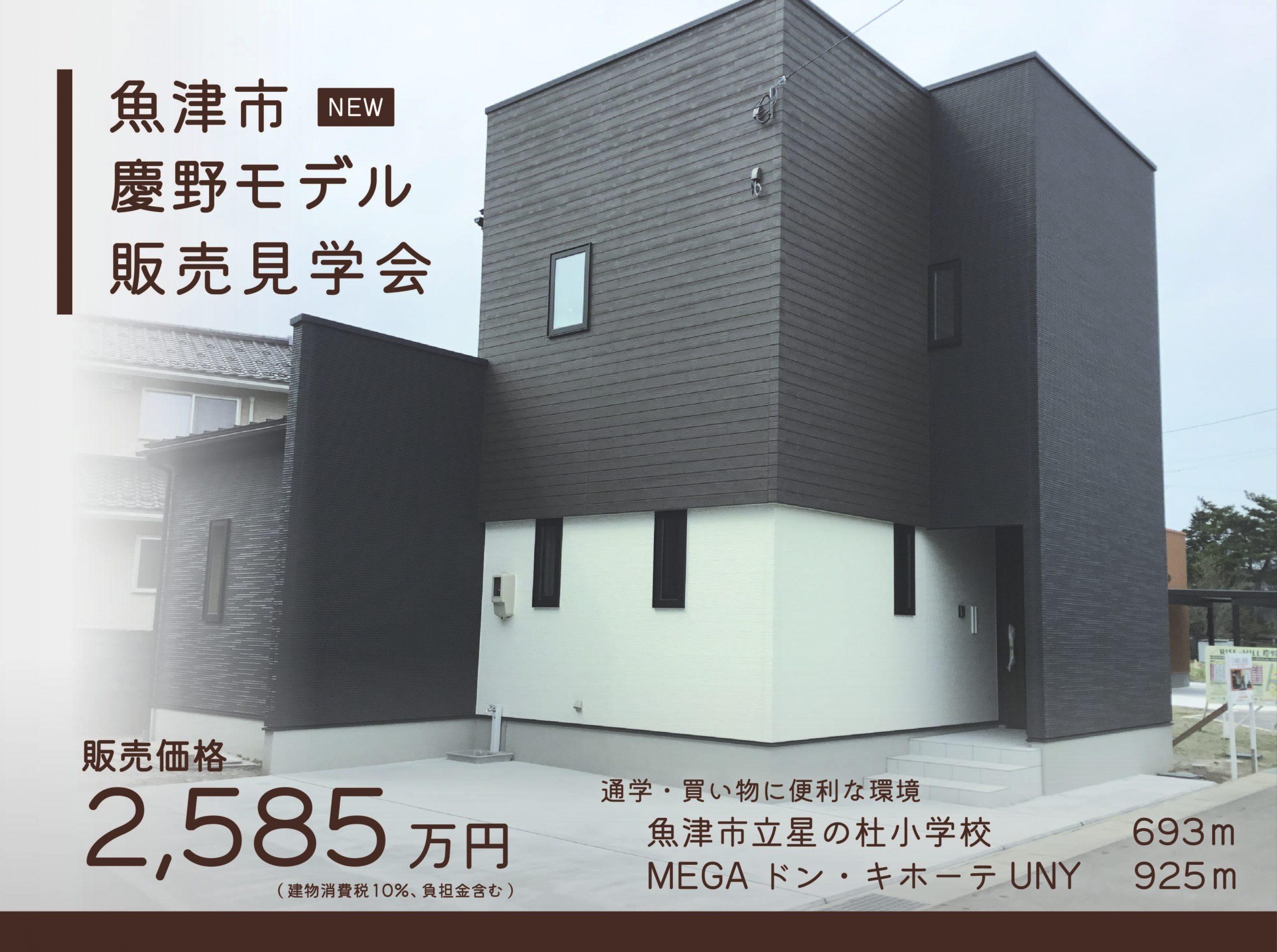 10/21(木)~24(日)魚津市慶野モデル販売見学会【予約制】