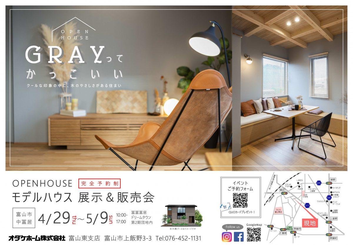 5/8(土)~5/9(日)富山市中冨居モデルハウス見学会【予約制】