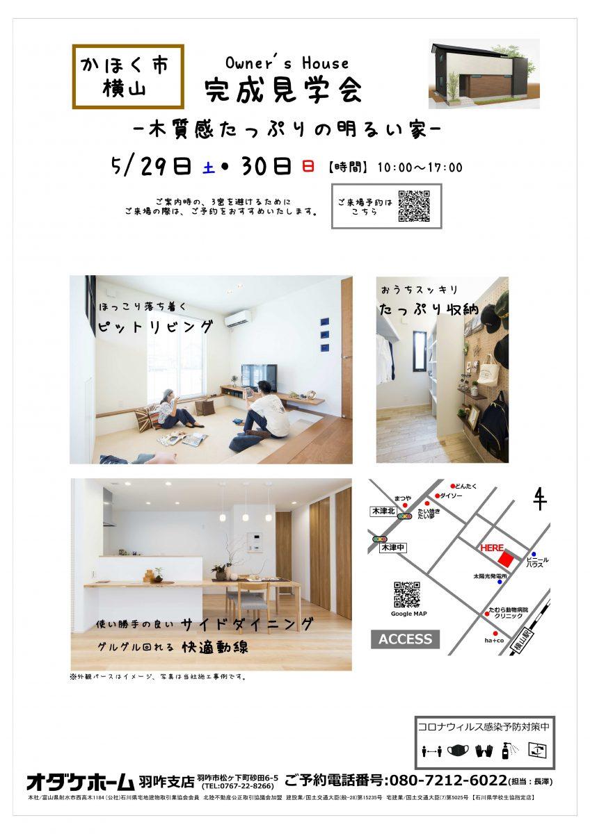5/29(土)~30(日)かほく市横山注文住宅見学会【予約制】