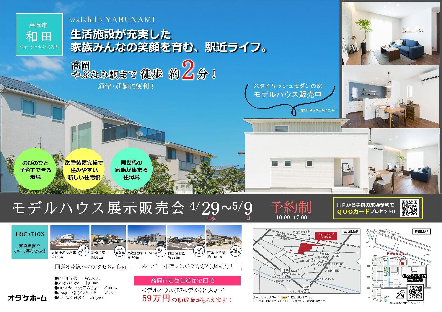 5/8(土)~5/9(日)高岡市和田やぶなみモデル展示販売会【予約制】