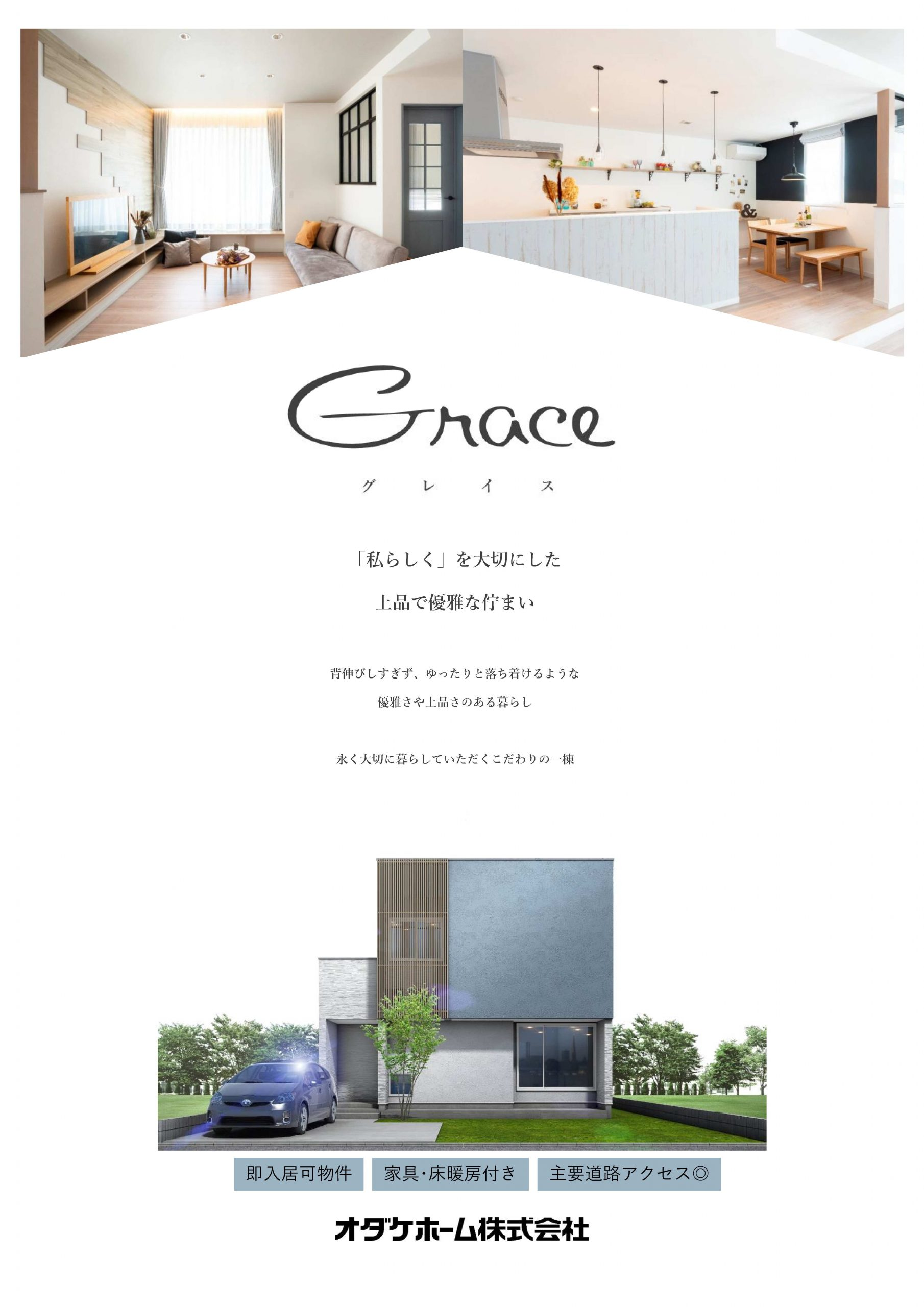 4/29(祝)~5/5(日)富山市西荒屋モデルハウスオープン!【予約制】