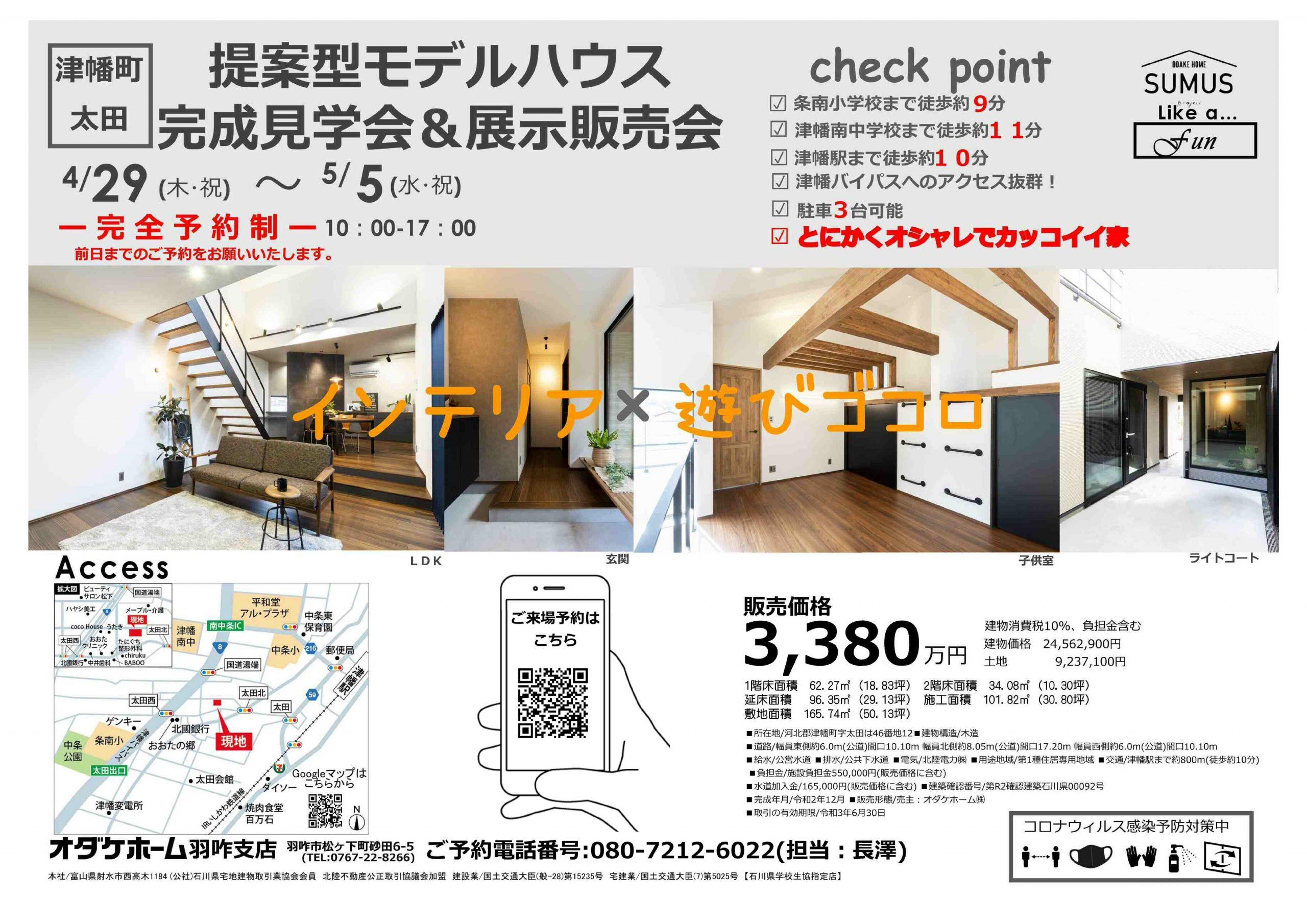 4/29~5/5(祝)津幡町太田モデルハウスOPEN HOUSE 【予約制】
