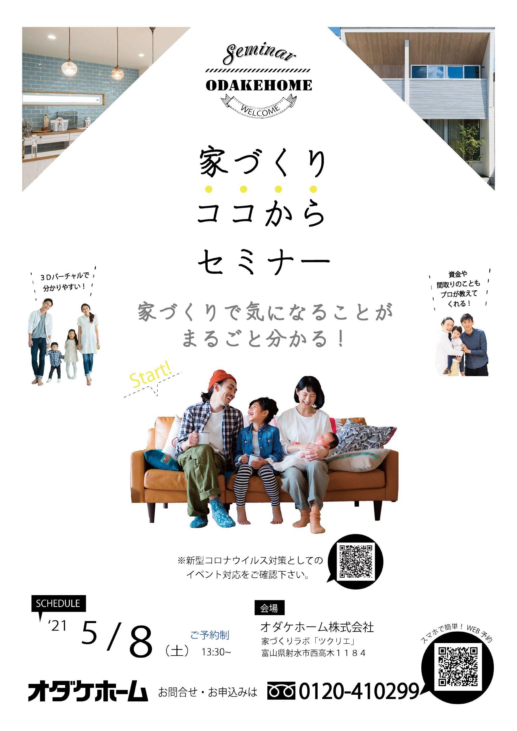 高岡支店からのお知らせコーナー ~家づくりココからセミナー開催~