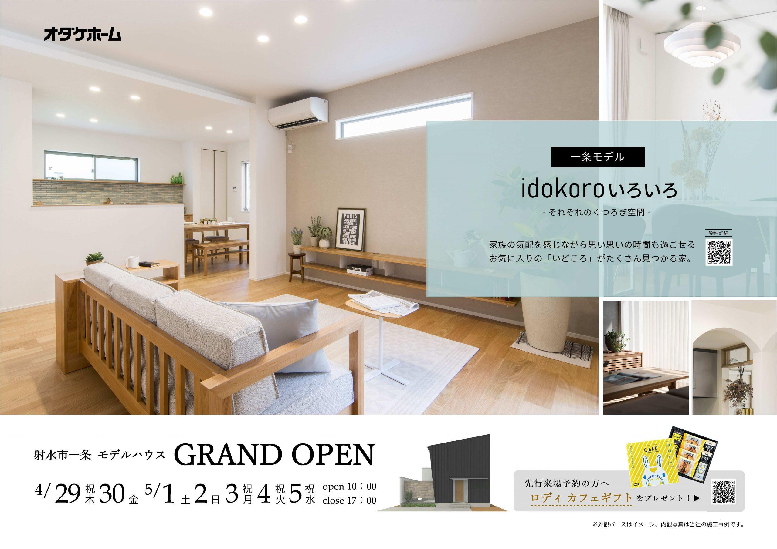 4/29~5/5(祝)射水市一条モデルハウスGrand Open!