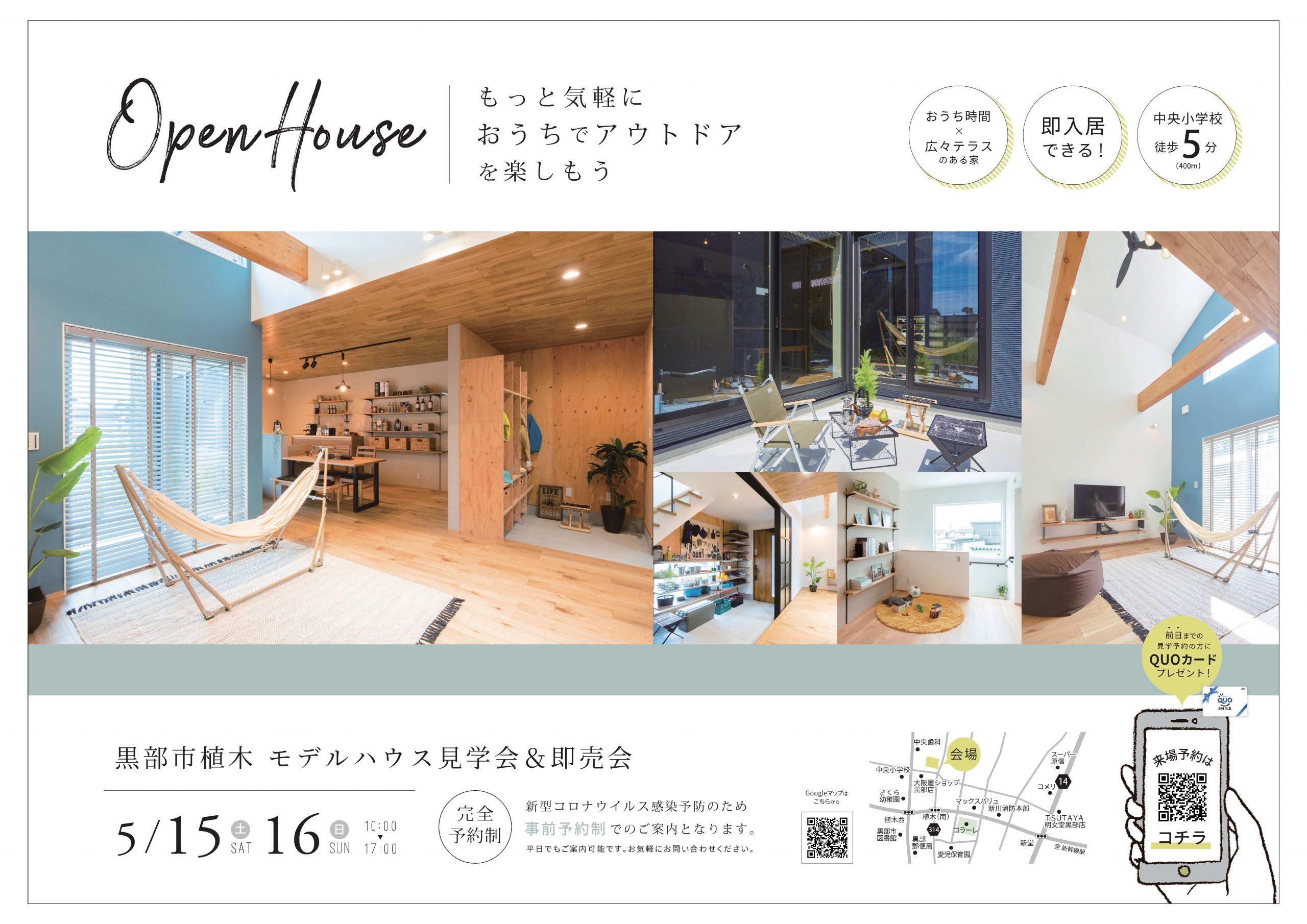 5/15(土)~16(日)黒部市植木モデルハウスOPENHOUSE【予約制】