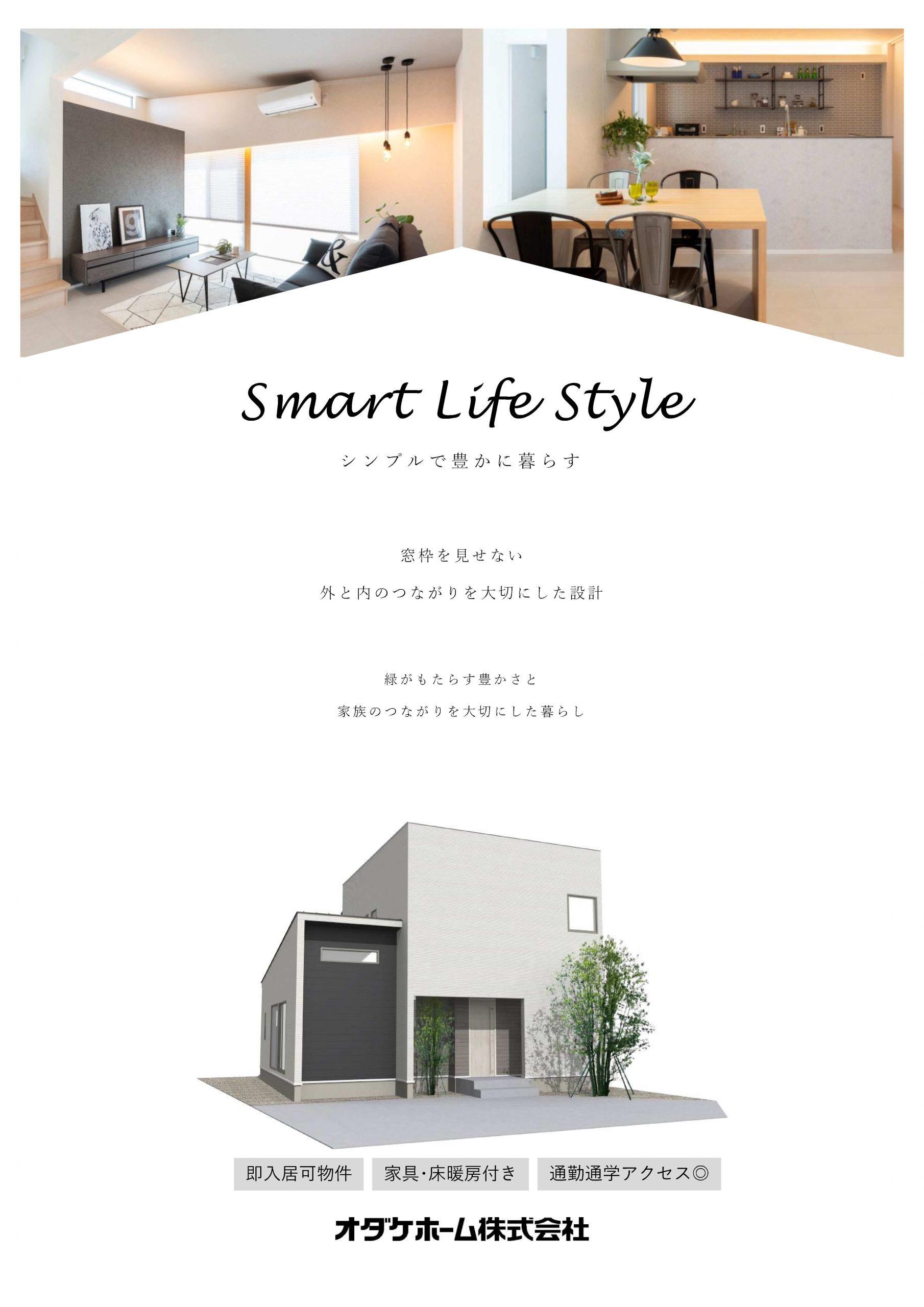 4/29(祝)~5/9(日)富山市開モデルハウスOPEN HOUSE【予約制】