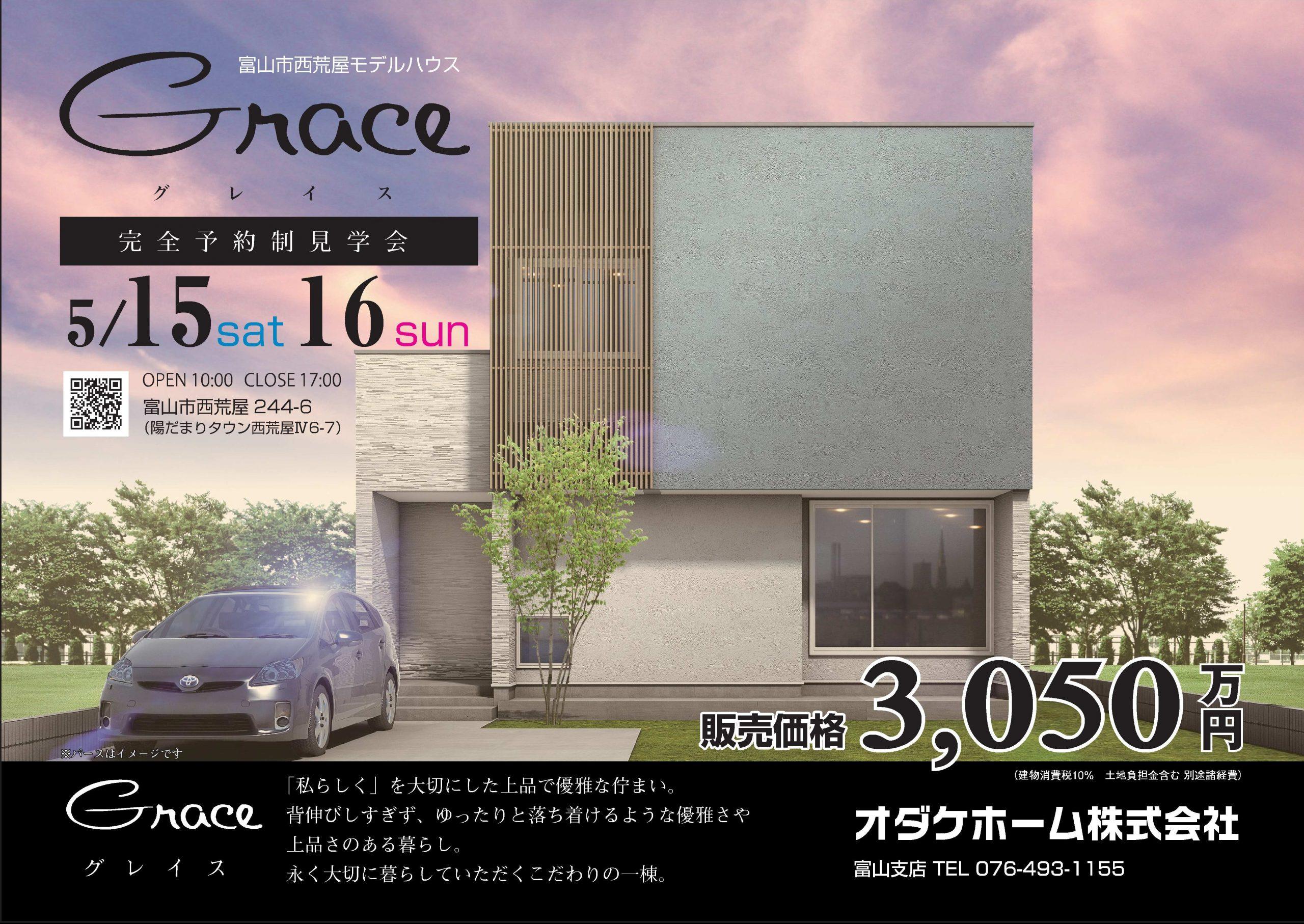 5/15(土)~16(日)富山市西荒屋モデルハウスOPEN!【予約制】