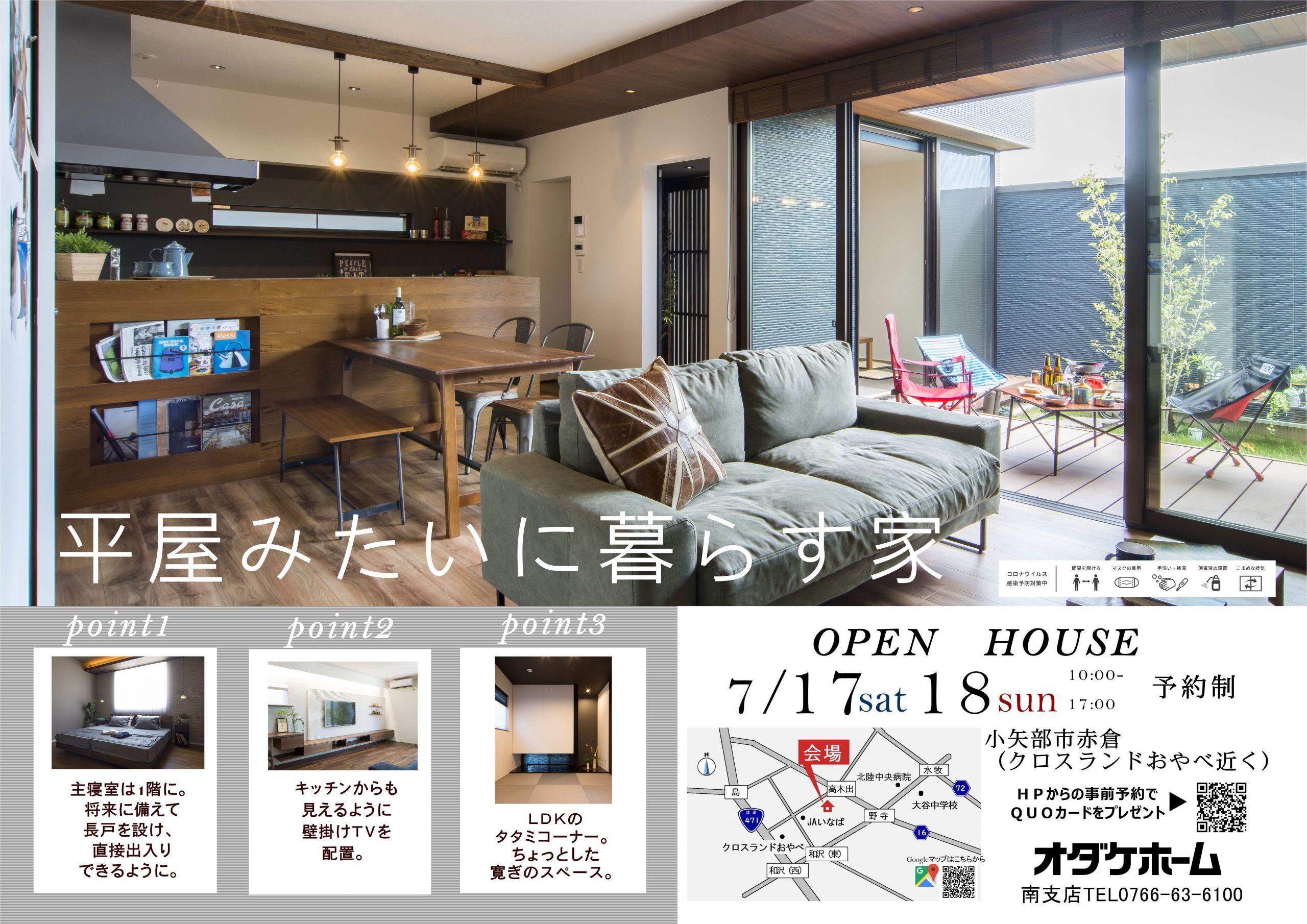 7/17(土)~18(日)小矢部市赤倉注文住宅見学会【予約制】