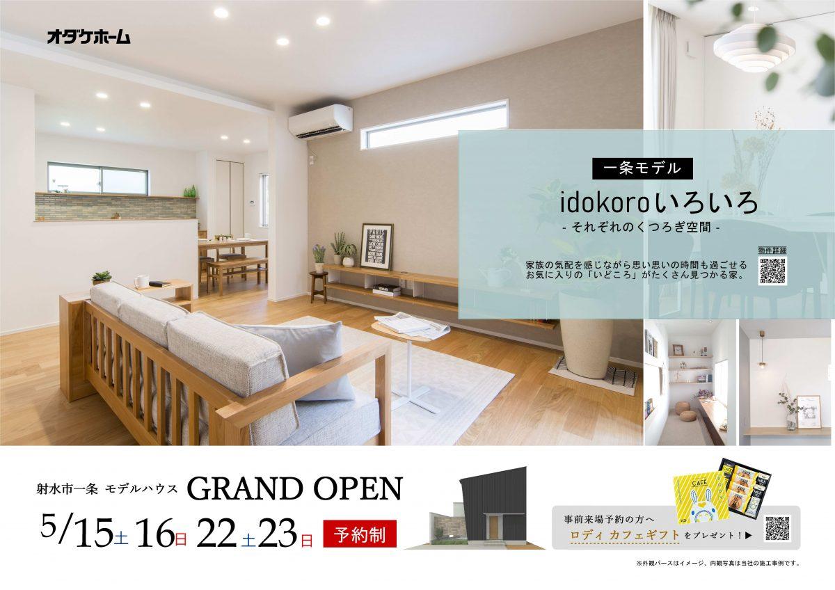 5/15(土)~23(日)射水市一条モデルハウスGrand Open!【予約制】