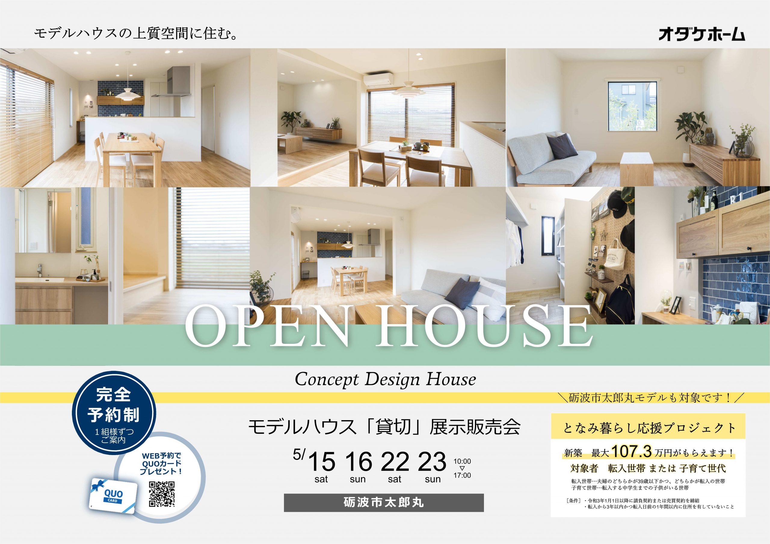 5/15(土)~23(日)砺波市太郎丸モデルハウス「貸切」展示販売会【予約制】