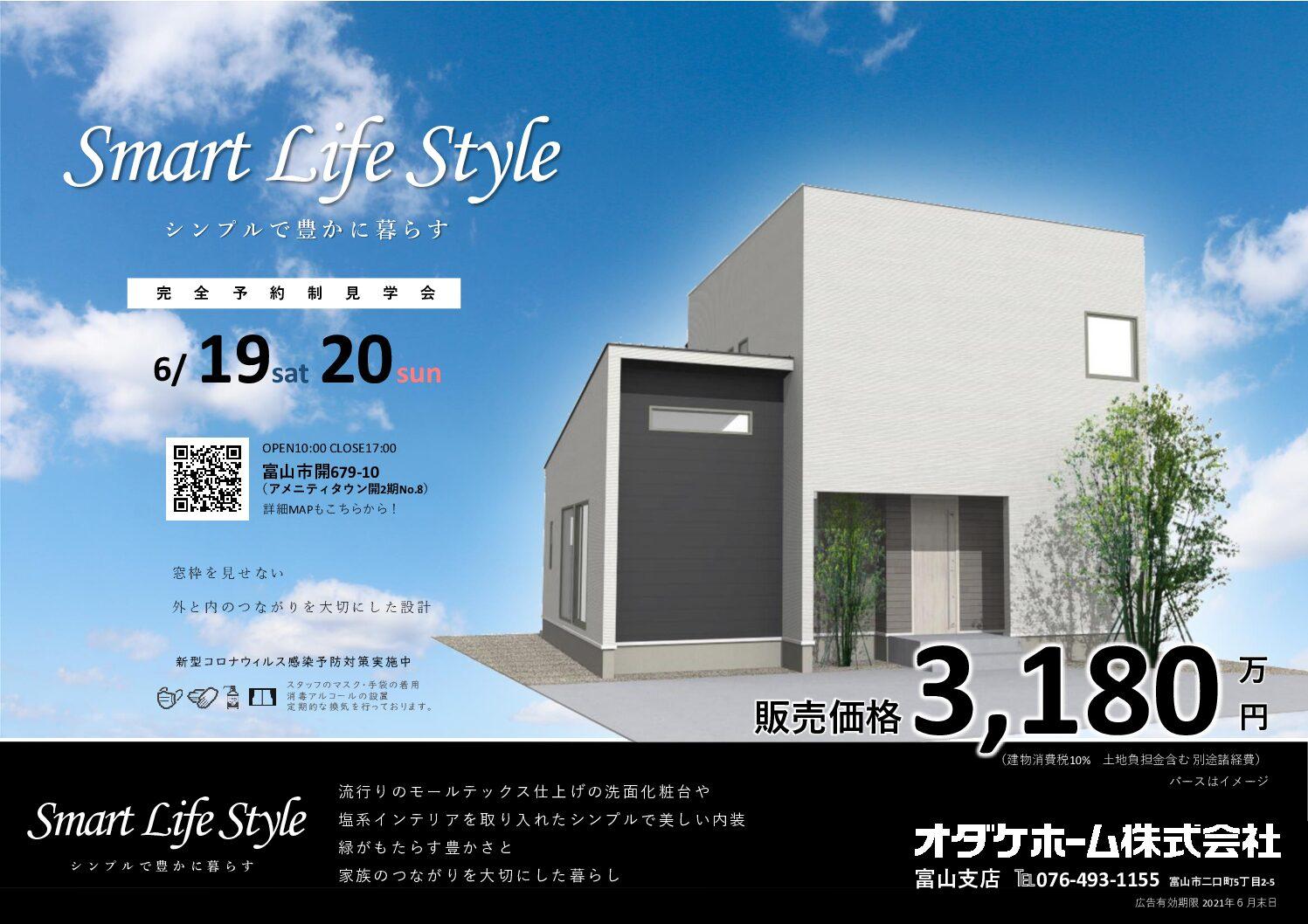 6/19(土)~20(日)富山市開モデルハウスOPEN HOUSE【予約制】