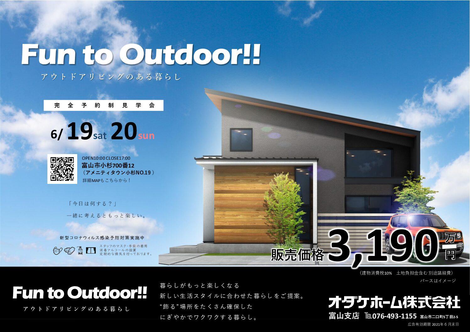 6/19(土)~20(日)富山市小杉モデルハウスOPEN HOUSE【予約制】