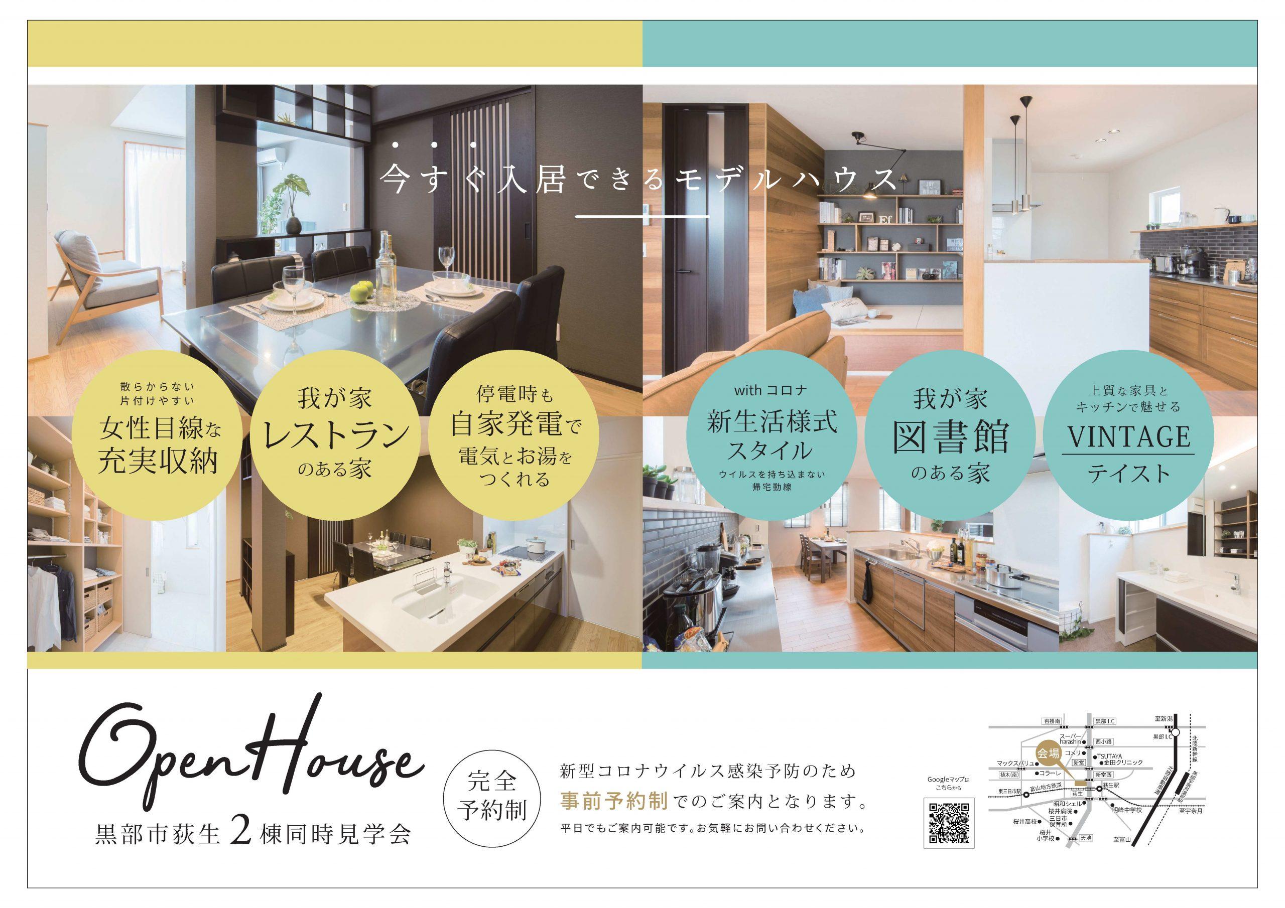 黒部市陽だまりタウン桜井モデルOPEN HOUSE【予約制】