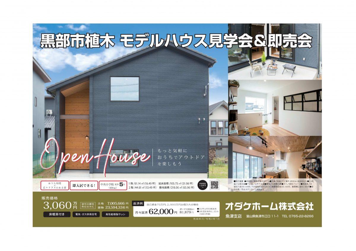 黒部市植木モデルハウスOPENHOUSE【予約制】