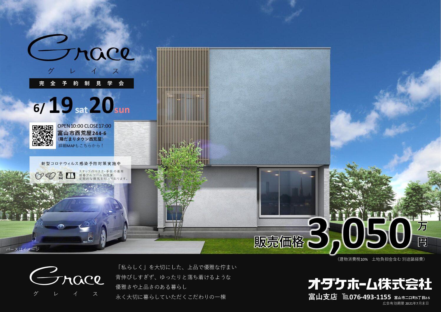 6/19(土)~20(日)富山市西荒屋モデルハウスOPEN!【予約制】