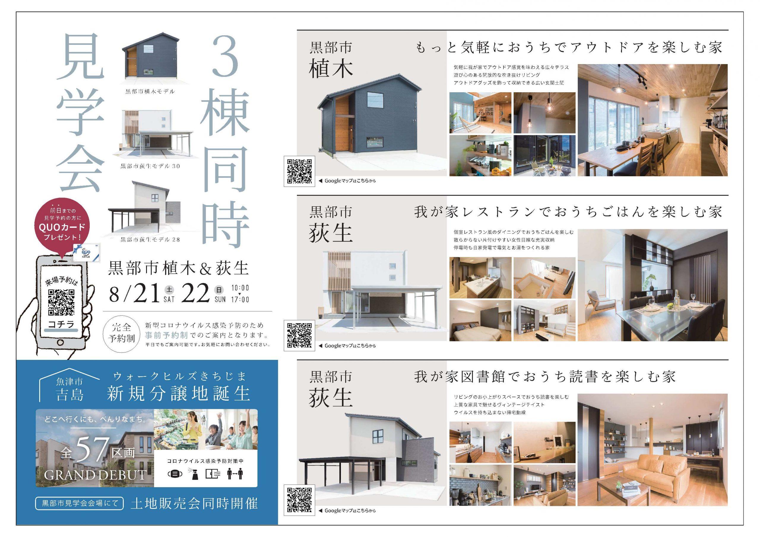 8/21(土)~22(日)黒部市3棟モデルハウス同時見学会【予約制】