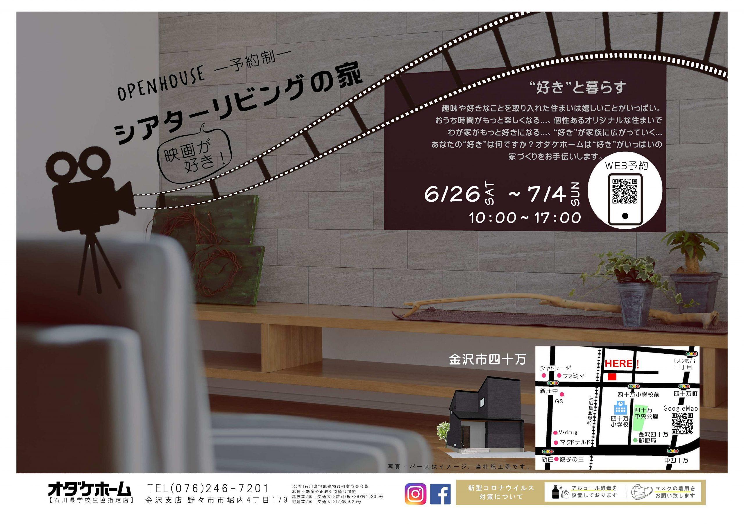 6/26(土)~7/4(日)金沢市四十万注文住宅見学会【予約制】