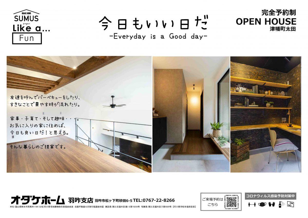 10/23(土)~24(日)津幡町太田モデルハウスOPEN HOUSE 【予約制】