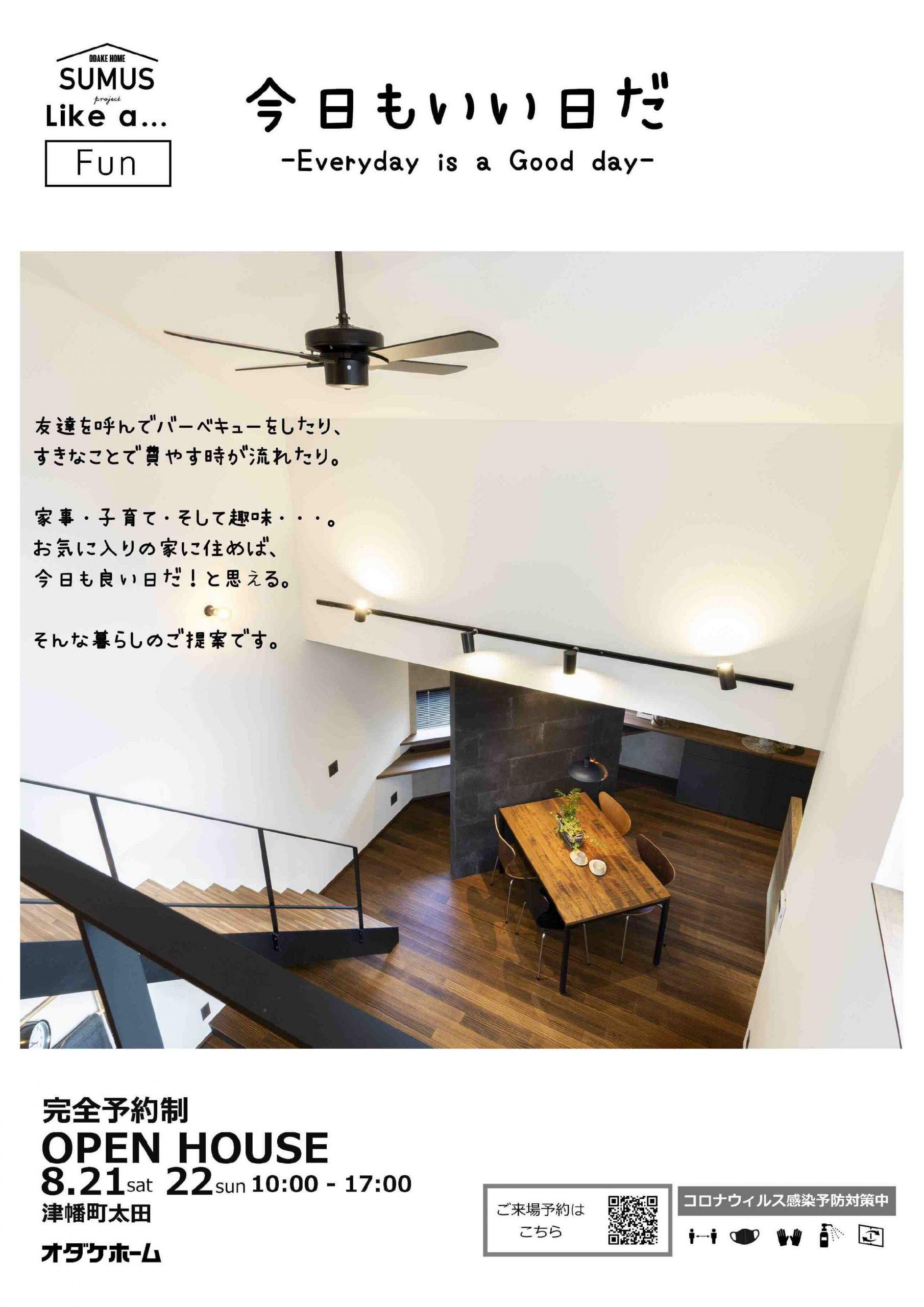 8/21(土)~22(日)津幡町太田モデルハウスOPEN HOUSE 【予約制】