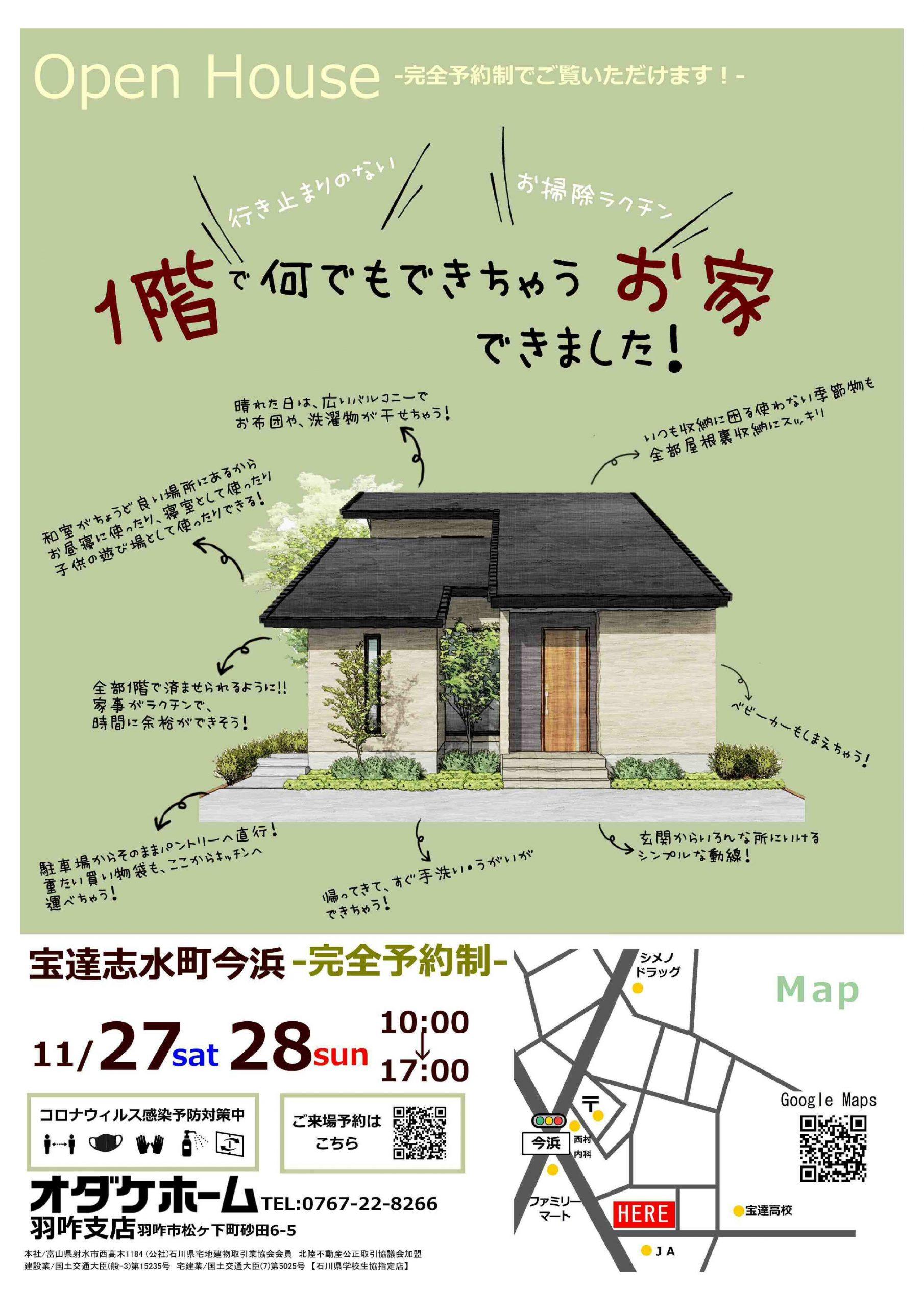 11/27(土)~28(日)羽咋郡宝達志水町 注文住宅完成見学会【予約制】