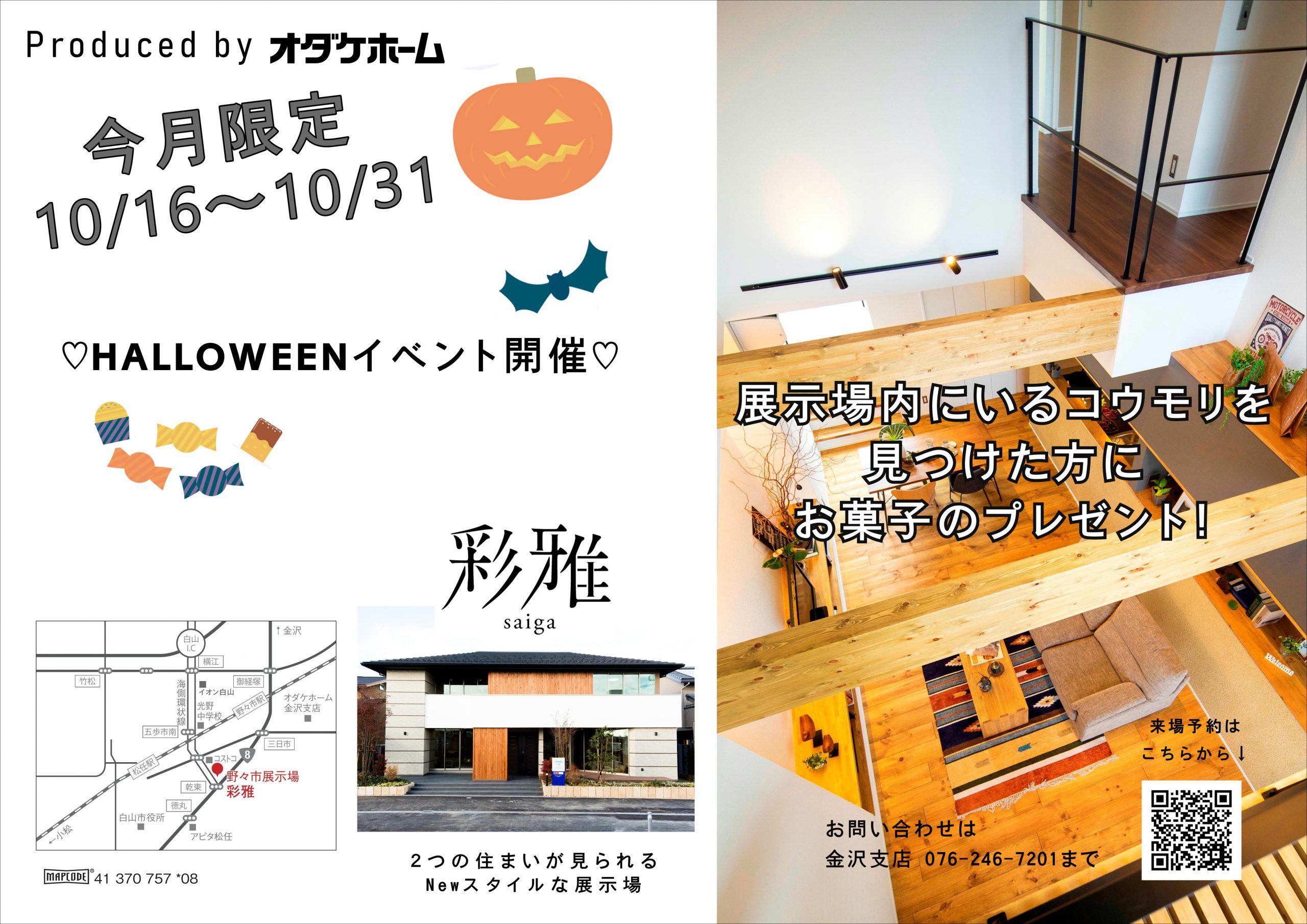 10/16(土)~10/31(日)野々市展示場「彩雅saiga」ご来場キャンペーン!