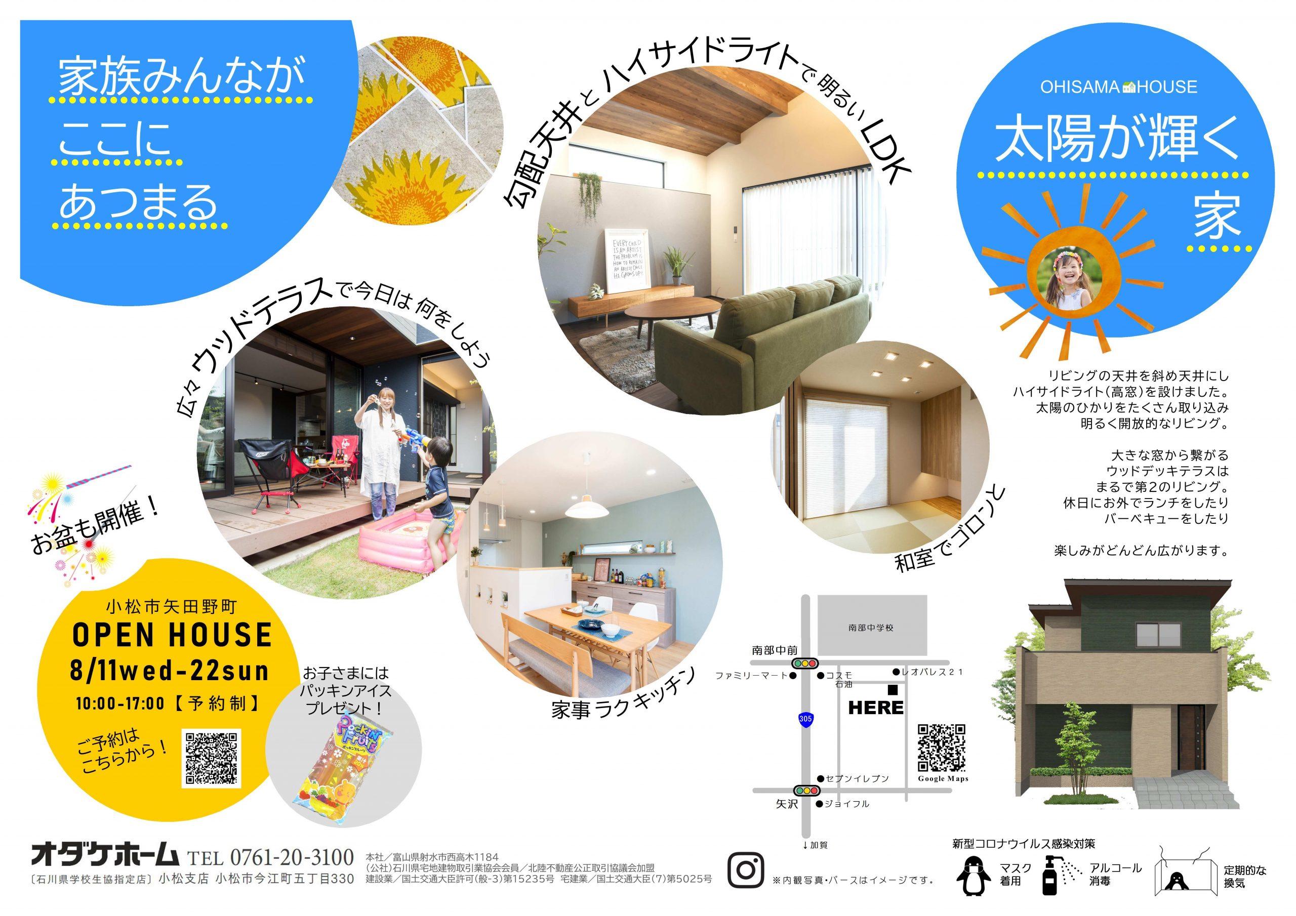 8/11(水)~22(日)小松市矢田野町注文住宅完成見学会【予約制】