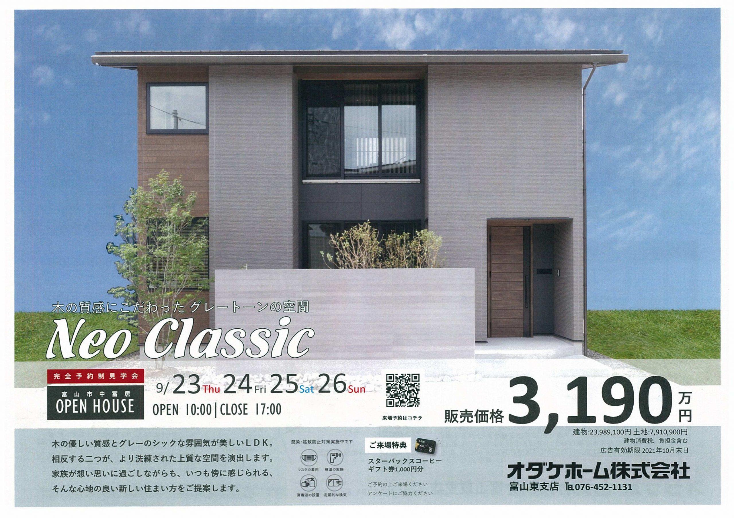 9/23(祝)~26(日)富山市中冨居モデルハウス見学会【予約制】