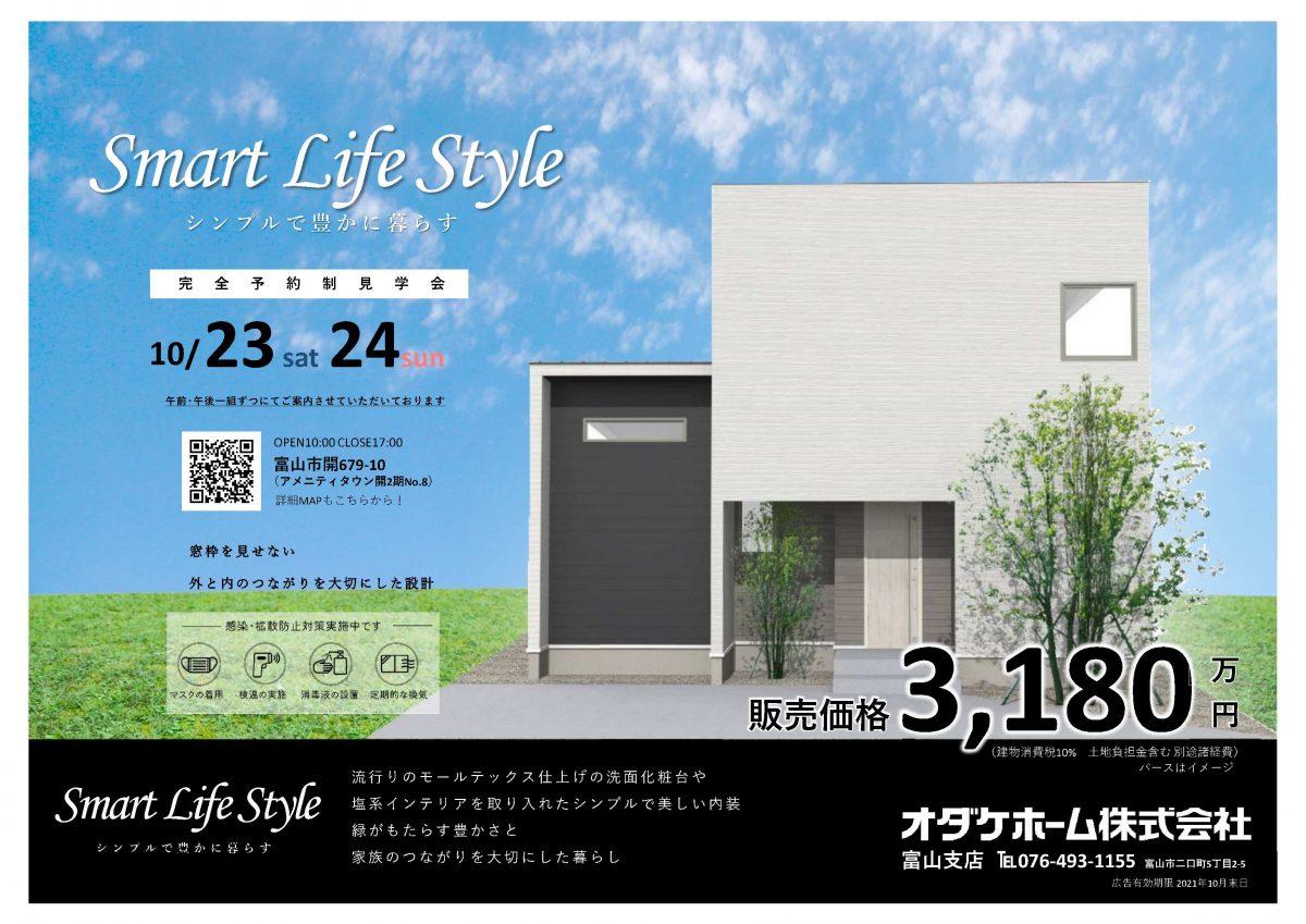 10/23(土)~24(日)富山市開モデルハウスOPEN HOUSE【予約制】