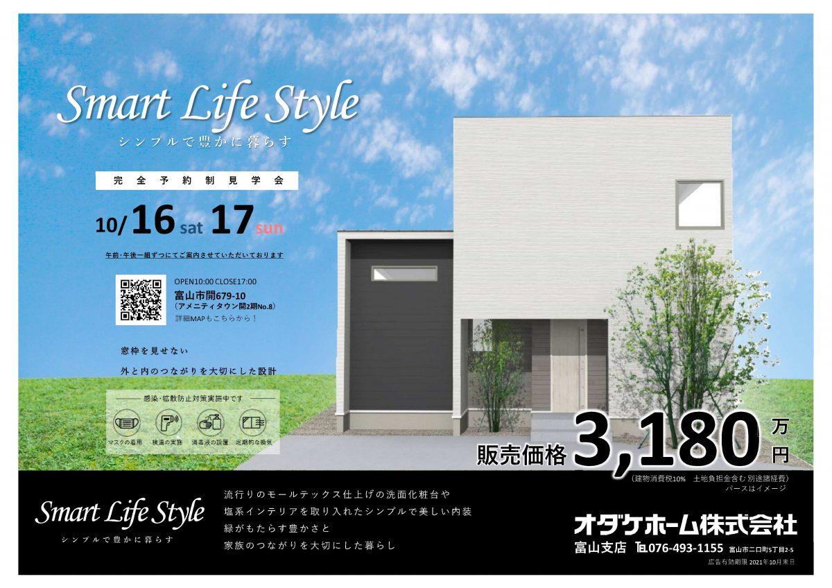 10/16(土)~17(日)富山市開モデルハウスOPEN HOUSE【予約制】
