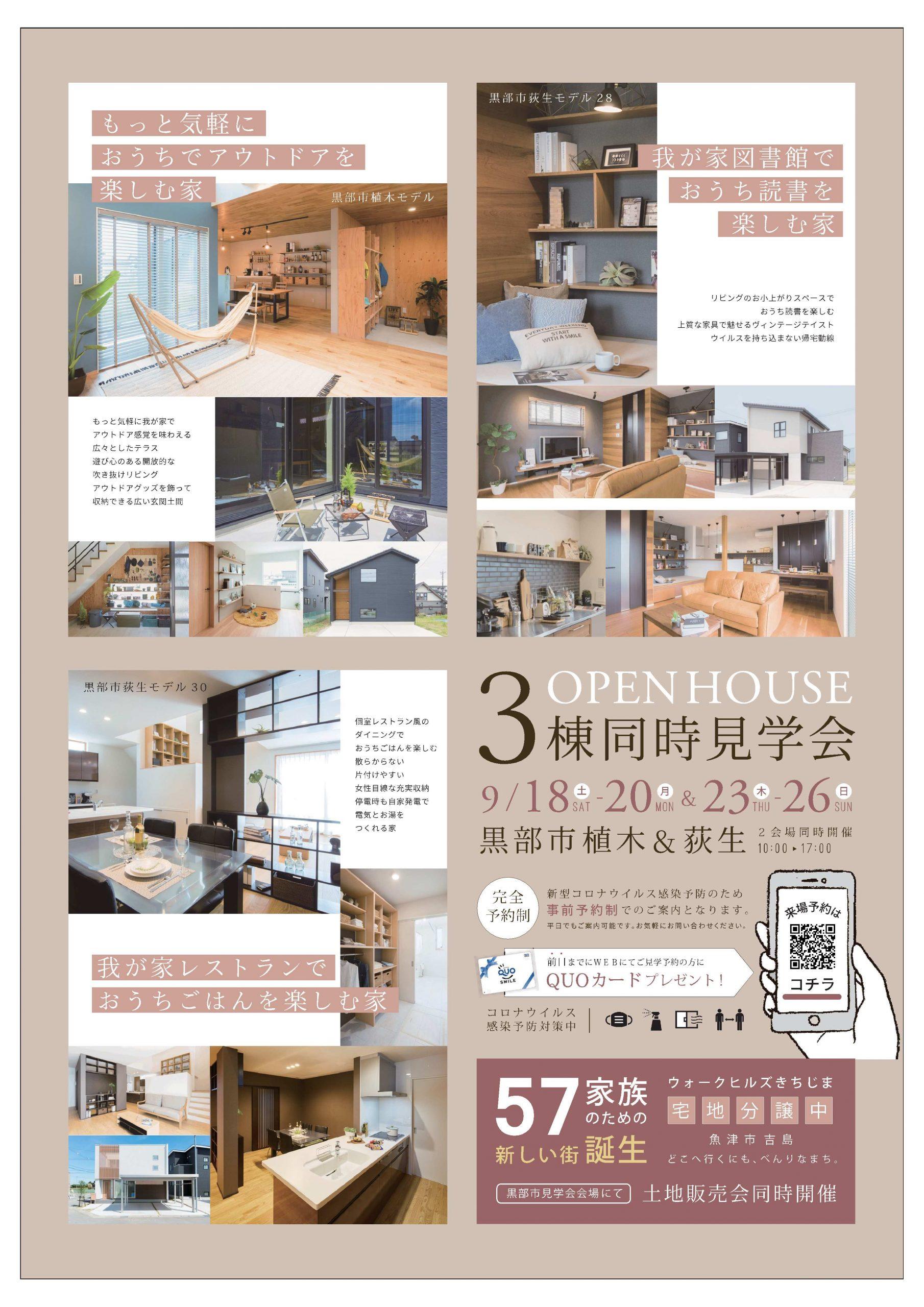 9/23(祝)~26(日)黒部市3棟モデルハウス同時見学会【予約制】