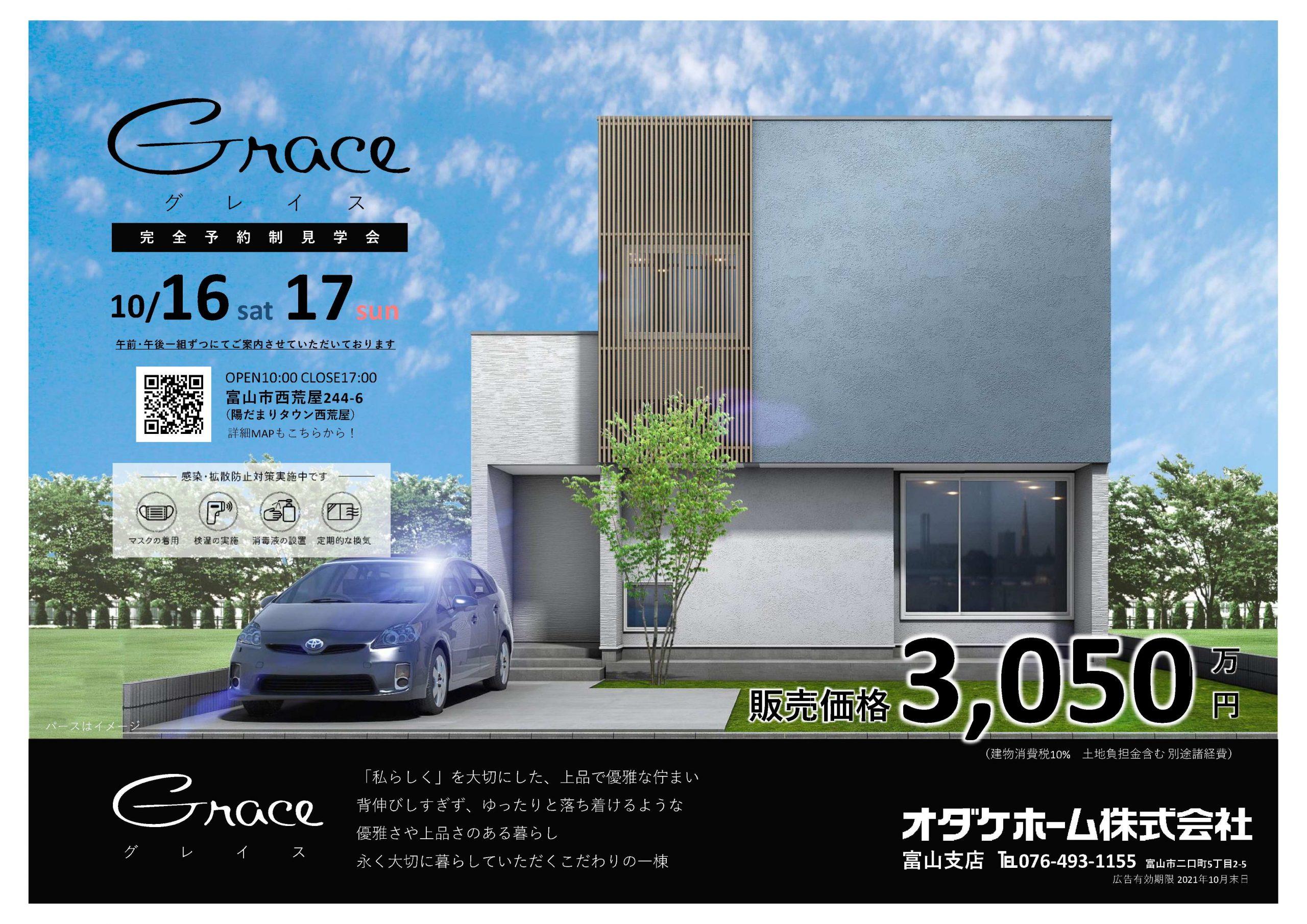10/16(土)~17(日)富山市西荒屋モデルハウスOPEN!【予約制】