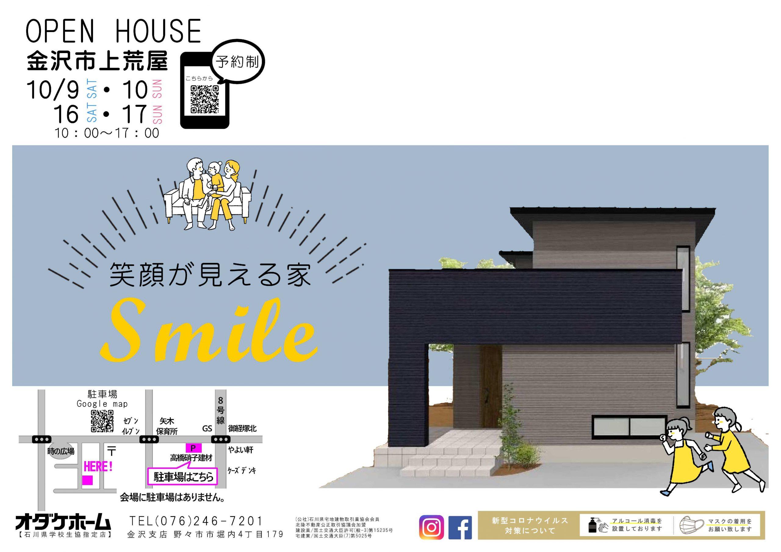 10/9(土)~17(日)金沢市上荒屋注文住宅見学会【予約制】