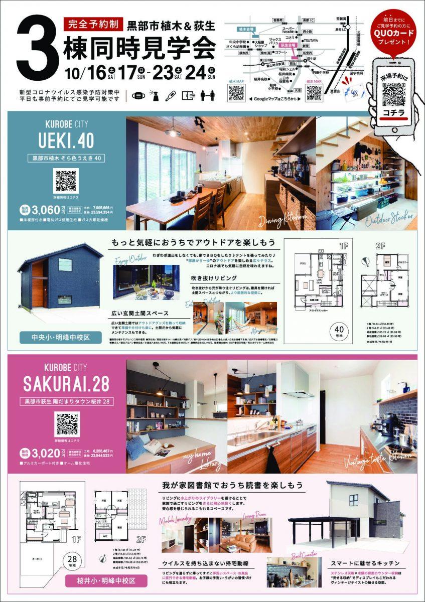 10/23(土)24(日)黒部市3棟モデルハウス同時見学会【予約制】