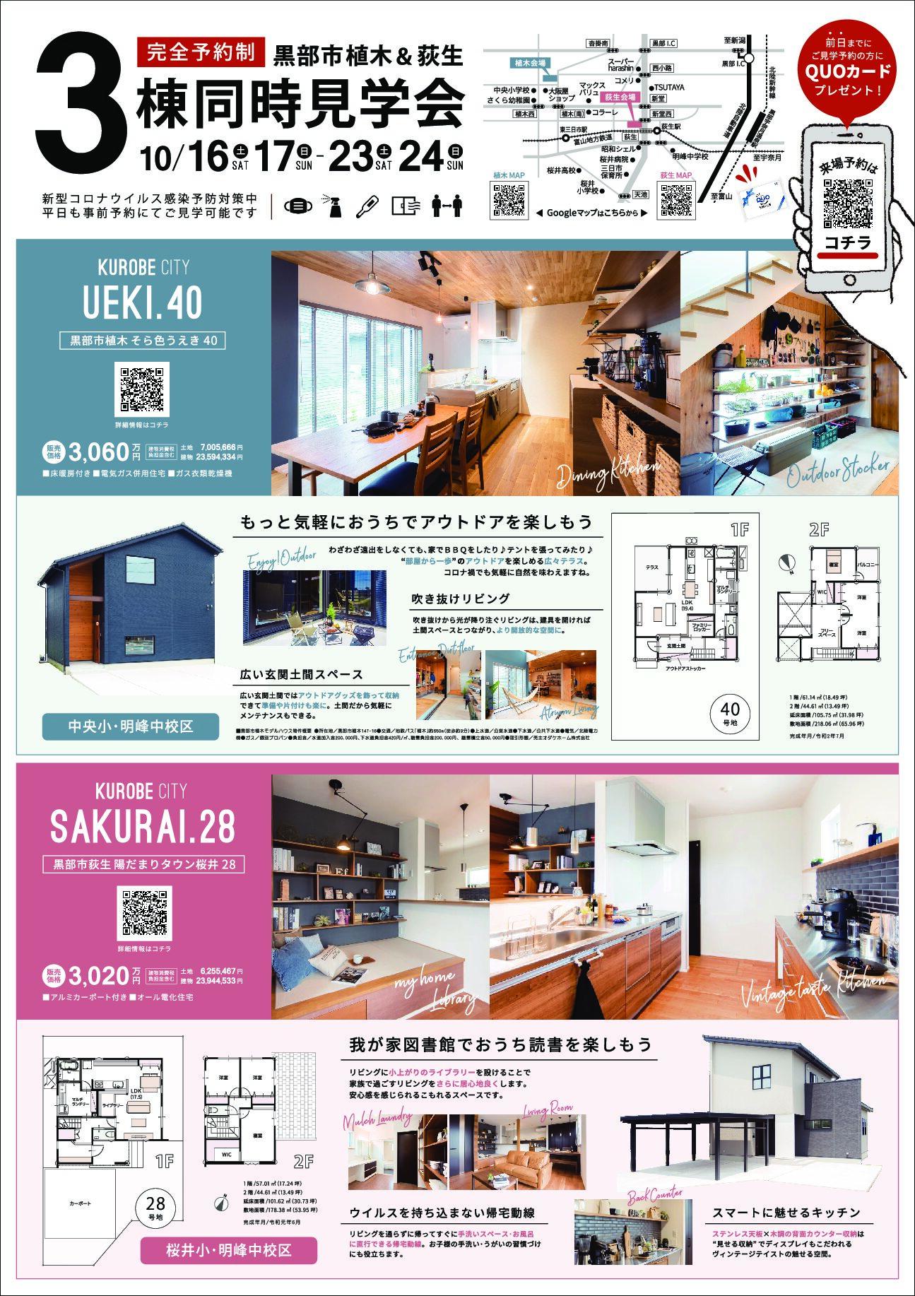 10/16(土)17(日)23(土)24(日)黒部市3棟モデルハウス同時見学会【予約制】