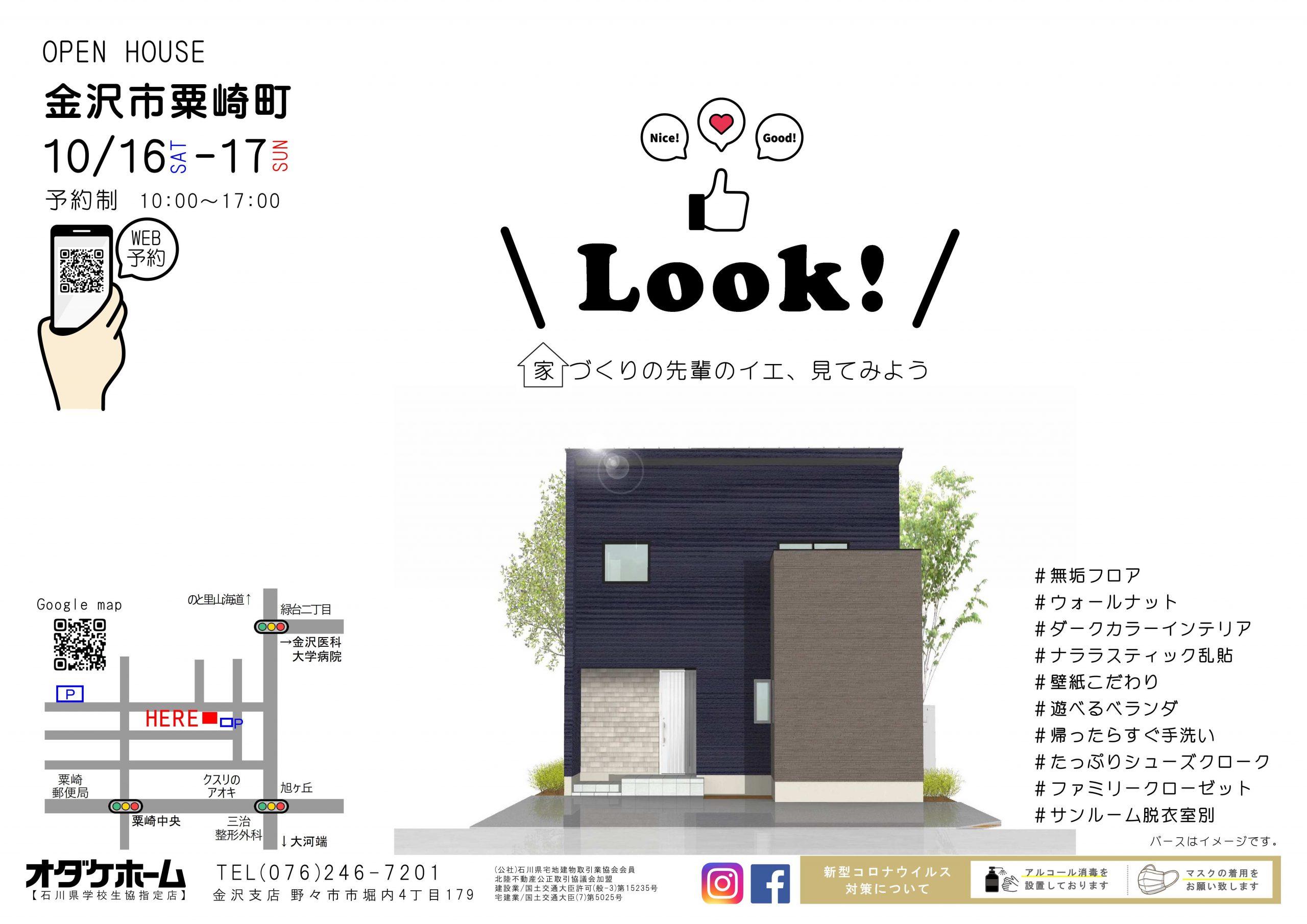 10/16(土)~17(日)金沢市粟崎注文住宅見学会【予約制】
