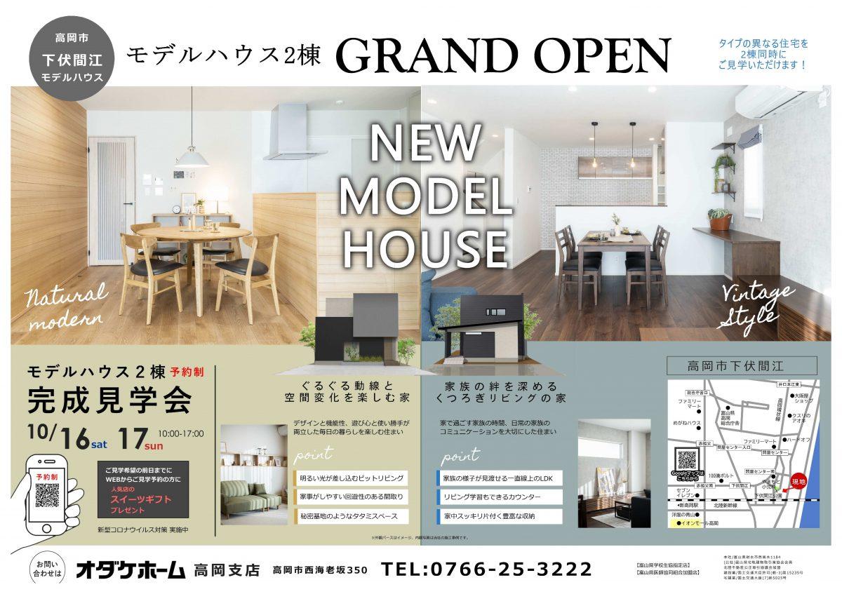 10/16(土)~17(日)高岡市下伏間江モデルハウスGRAND OPEN!2棟同時見学会