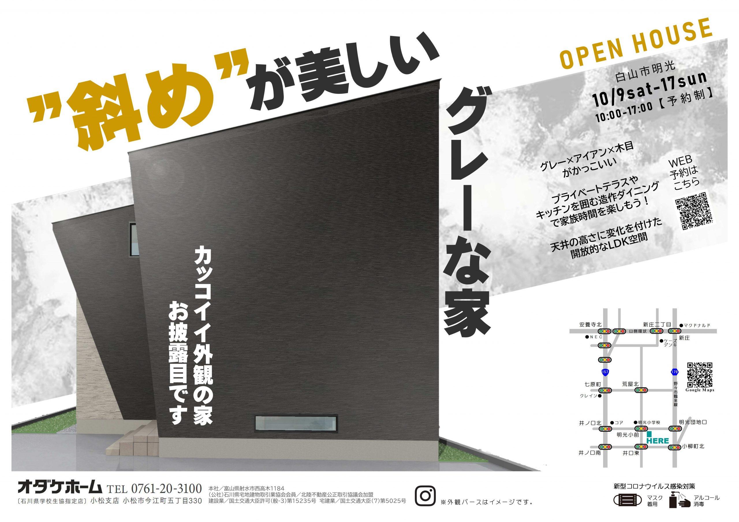 10/9(土)~17(日)白山市明光完成見学会【予約制】