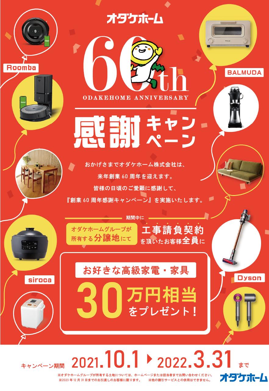 オダケホーム創業60周年感謝キャンペーン