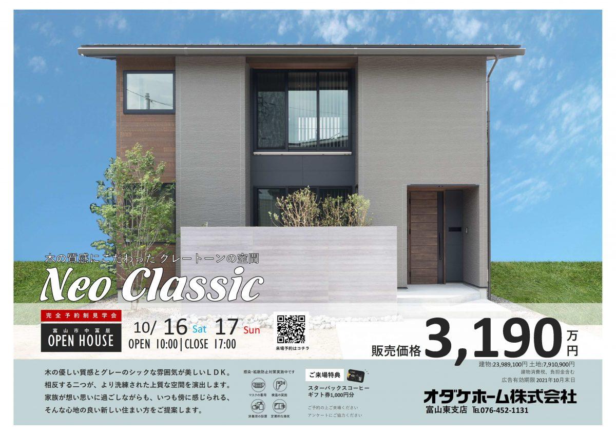 10/16(土)~17(日)富山市中冨居モデルハウス見学会【予約制】