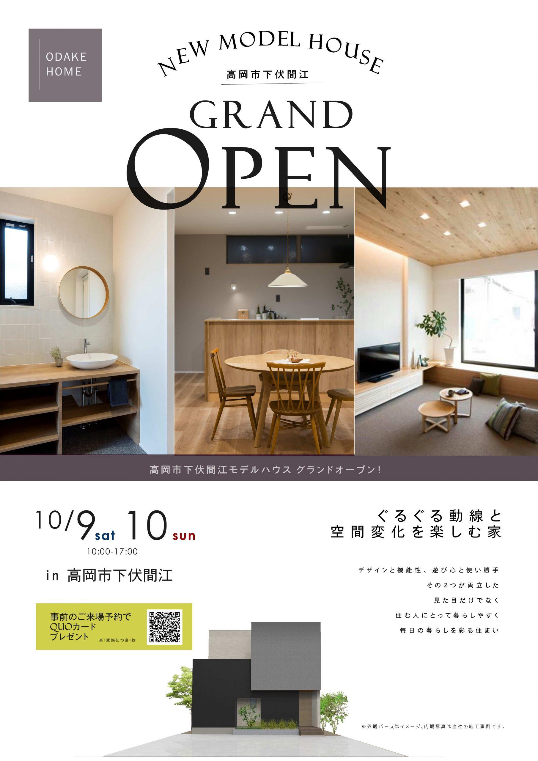 10/9(土)~10(日)高岡市下伏間江モデルハウスGRAND OPEN!