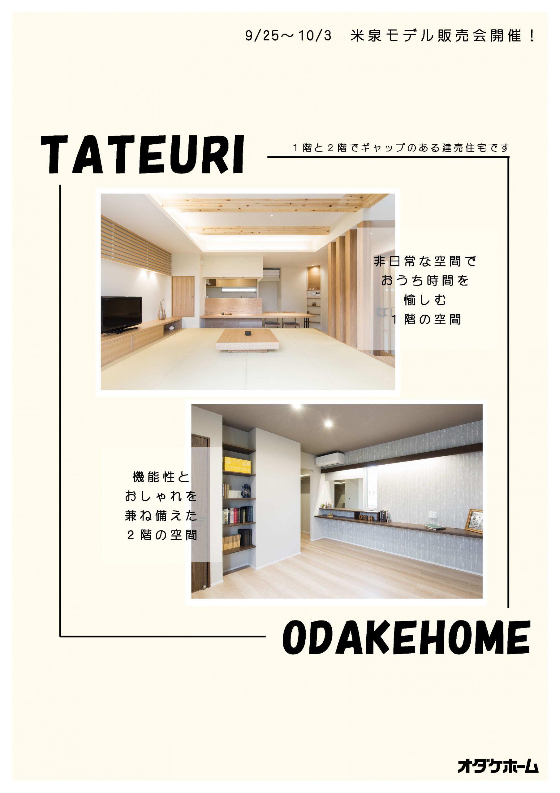 9/25(土)~10/3(日)【予約制】金沢市米泉モデルOPEN HOUSE