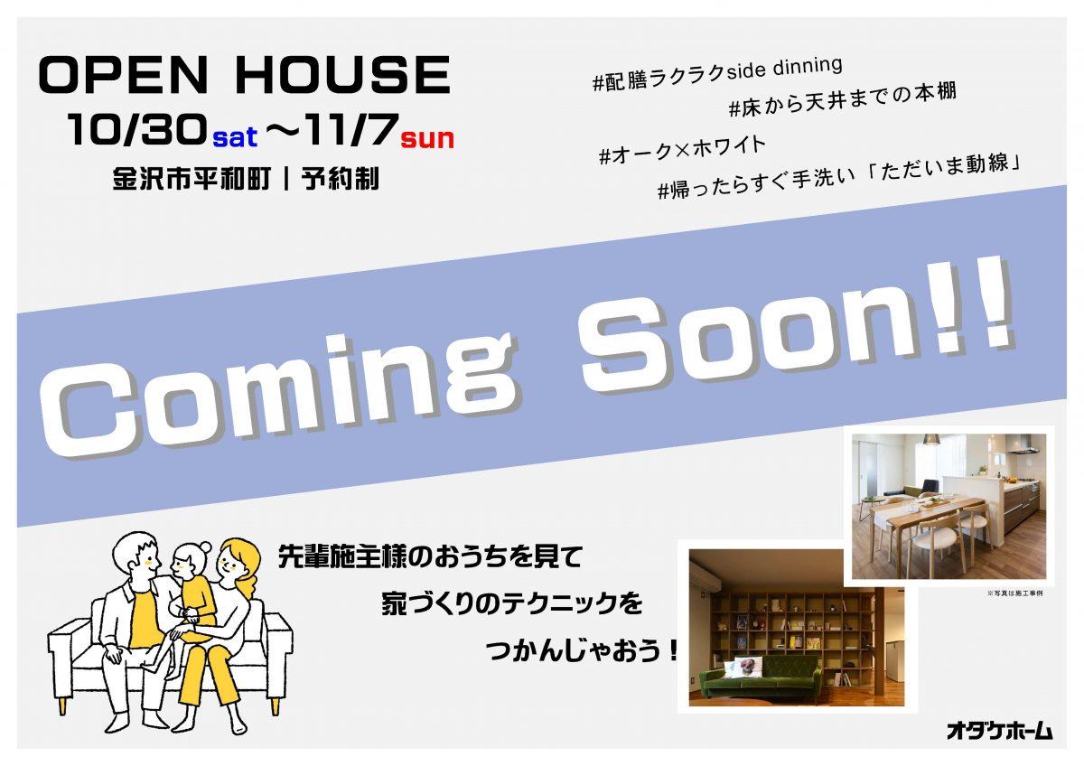 10/30(土)~11/7(日)金沢市平和町完成見学会 【予約制】